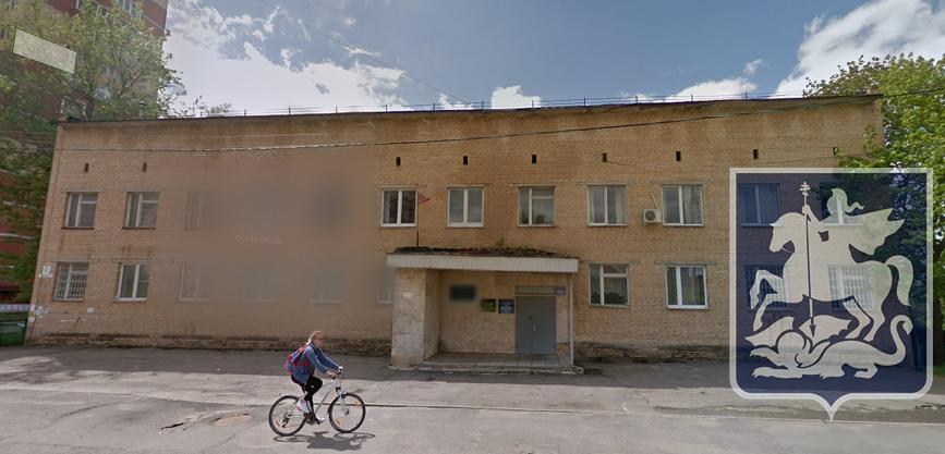 ФБУЗ Центр гигиены и эпидемиологии в г. Фрязино
