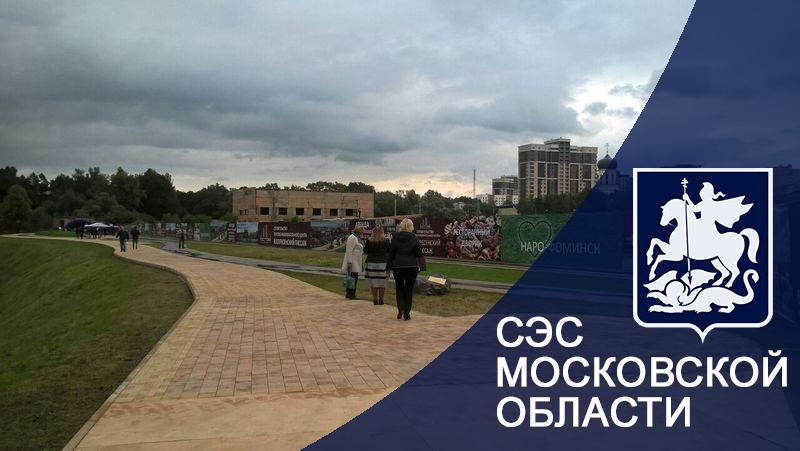 Город Наро-Фоминск